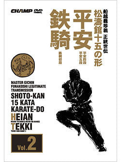 Shotokan 15 Karate-Do Kata DVD 2: Heian, Tekki 1