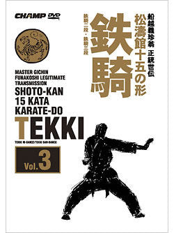 Shotokan 15 Karate-Do Kata DVD 3: Tekki 1