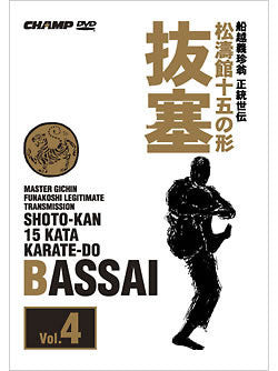 Shotokan 15 Karate-Do Kata DVD 4: Bassai 1