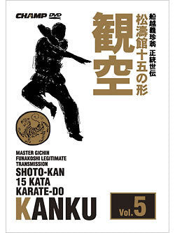 Shotokan 15 Karate-Do Kata DVD 5: Kanku 1