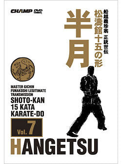 Shotokan 15 Karate-Do Kata DVD 7: Hangtsu 1