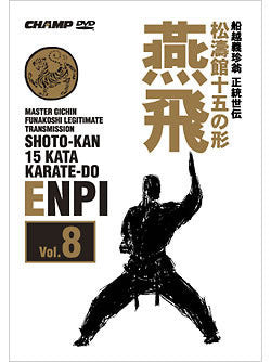 Shotokan 15 Karate-Do Kata DVD 8: Empi 1