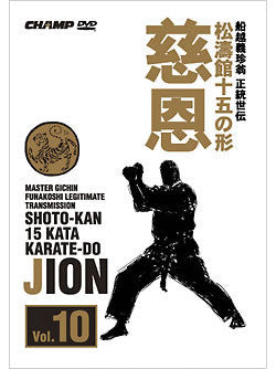 Shotokan 15 Karate-Do Kata DVD 10: Jion - Budovideos Inc