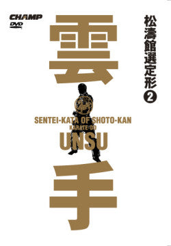 Sentei Kata of Shotokan Karate DVD Unsu 1