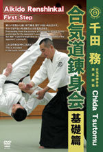 Aikido Renshinkai First Step DVD with Tsutomu Chida