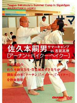 Summer Camp in Shigakogen DVD with Tsuguo Sakumoto - Budovideos