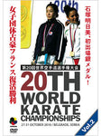 20th World Karate Championships DVD 2: Kumite - Budovideos Inc