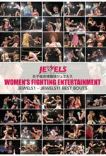 Jewels Womens MMA Best Bouts DVD - Budovideos