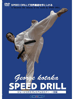 Speed Drills for Adults DVD by George Kotaka 1