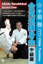 Aikido Renshinkai 2nd Step DVD with Tsutomu Chida