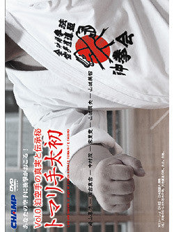 Lore & Secrets of Origin of Tomari Karate: Tomari-Te Taisho DVD 1