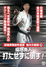 Win Without Getting Hit DVD with Yoshisa Osaki 1