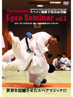 Greatest Egea Seminar DVD 2: Application of Kumite Techniques Spain Style - Budovideos