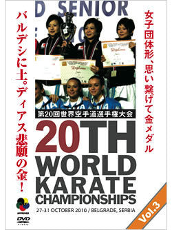 20th World Karate Championships Vol 3 Kata