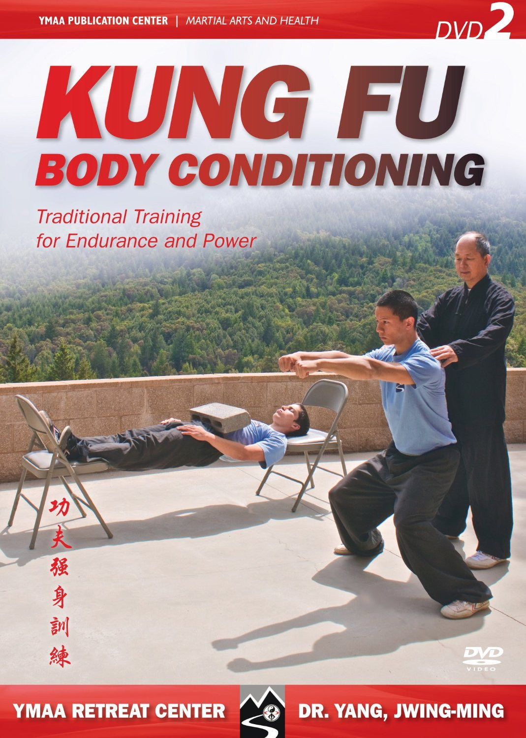 Kung Fu Body Conditioning 2 DVD by Dr. Yang, Jwing-Ming - Budovideos