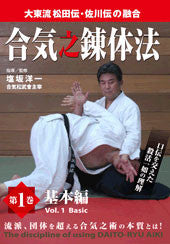 Discipline of Using Daito Ryu Aiki DVD 1: Basic with Yoichi Shiosaka - Budovideos