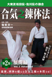 Discipline of Using Daito Ryu Aiki DVD 2: Advanced with Yoichi Shiosaka - Budovideos