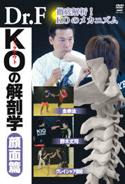 The KO Mechanism DVD by Dr F