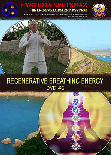 Self-Development DVD #2 - Regenerative Breathing Energy 1