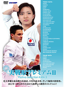 Karate Platina Kata Selection Vol 3 (2 DVD Set) - Budovideos