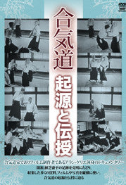 Aikido: Initiation & Origins DVD - Budovideos