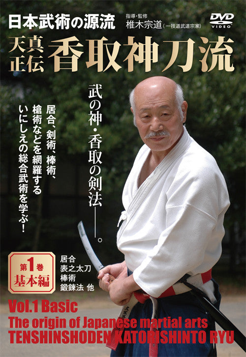 Origin of Japanese Martial Arts: Tenshin Shoden Katori Shinto Ryu DVD 1 with Nori Shigemitsu - Budovideos