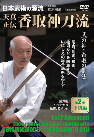 Origin of Japanese Martial Arts: Tenshin Shoden Katori Shinto Ryu DVD 2 with Nori Shigemitsu - Budovideos