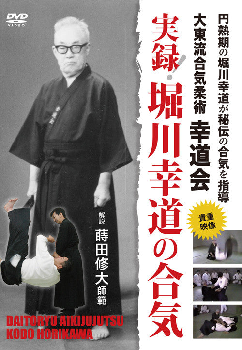 Aiki of Kodo Horikawa DVD with Osamu Makita - Budovideos