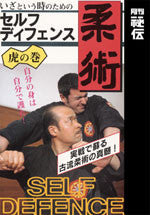 Jujutsu Self Defense DVD 1 by Shoto Tanemura