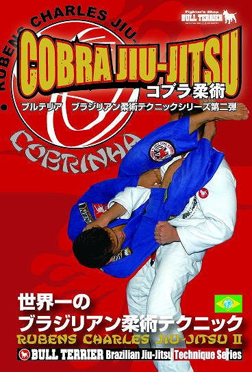 Cobrinha Jiu-jitsu Vol 2 DVD with Rubens Charles