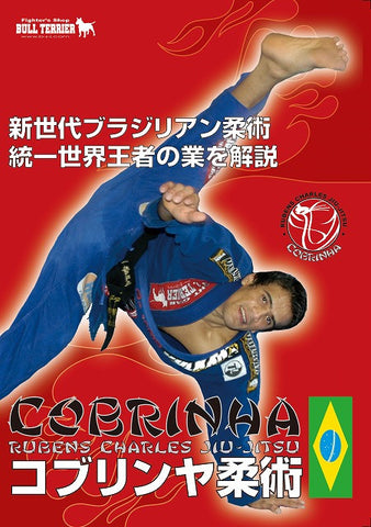 Cobrinha Jiu-jitsu Vol 1 DVD with Rubens Charles 8