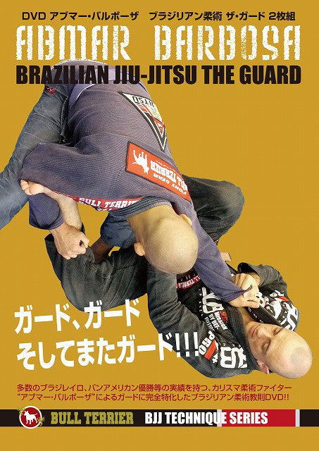 Bruno Frazatto II (BJJ & Grappling) 2 DVD Set 2