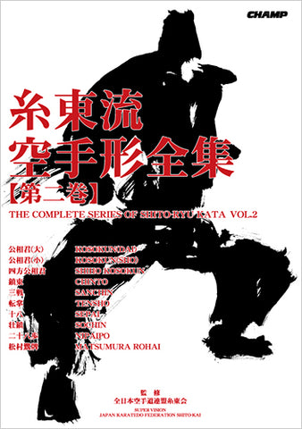 Complete Series of Shito Ryu Kata Book 2 - Budovideos Inc