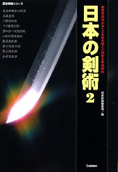 Nihon no Kenjutsu Vol 2 Book (Preowned) - Budovideos