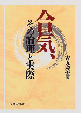 The Logic & Reality of Aiki Book by Keisetsu Yoshimaru (Preowned) - Budovideos