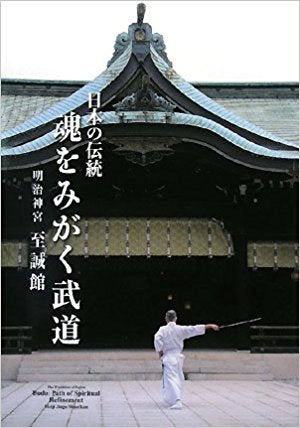 Budo: Path of Spiritual Refinement Book & DVD (Preowned) - Budovideos