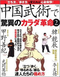 Chinese Martial Arts Body Revolution Book 2 (Preowned)
