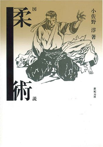 Illustrated Jujutsu Book by Jun Osano