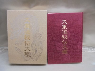 Daito Ryu Hiden Taiken Book by Kazuoki Sogawa (Secret Encyclopedia) (Hardcover) (Preowned) - Budovideos Inc