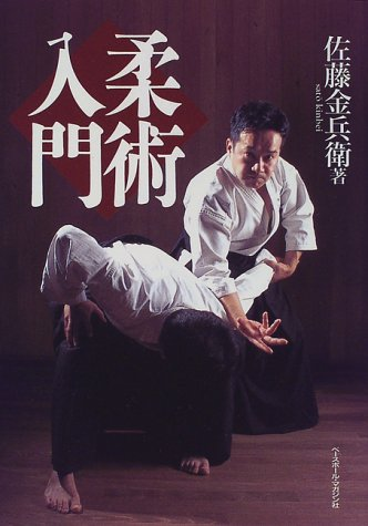 Intro to Jujutsu Book by Kinbei Sato (Preowned) - Budovideos