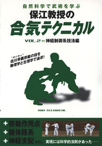 Aiki Technical DVD 2 with Kunio Yasue - Budovideos Inc