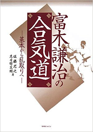 Basics of Kenji Tomiki's Aikido Book