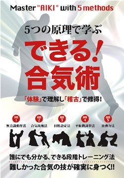 Master Aiki with 5 Methods DVD with Makoto Kurabe - Budovideos