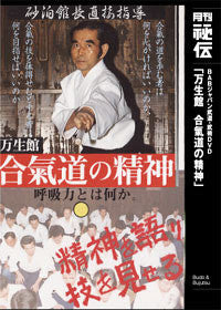 Spirit of Aikido by Kanshu Sunadomari DVD Vol 3