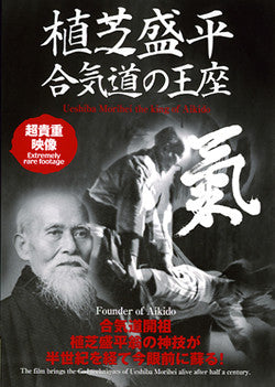 Morihei Ueshiba the King of Aikido DVD