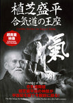 Morihei Ueshiba the King of Aikido DVD - Budovideos