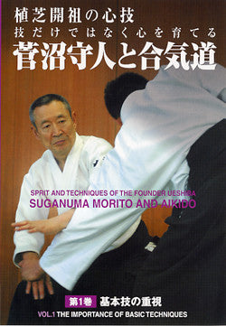 Spirit & Techniques of Morihei Ueshiba DVD 1 by Morito Suganuma - Budovideos