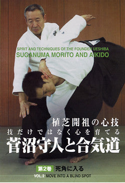 Spirit & Techniques of Morihei Ueshiba DVD 2 by Morito Suganuma - Budovideos