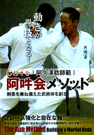 Aun Method of Building a Martial Body DVD by Minoru Akuzawa