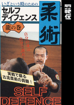 Jujutsu Self Defense DVD 2 by Shoto Tanemura